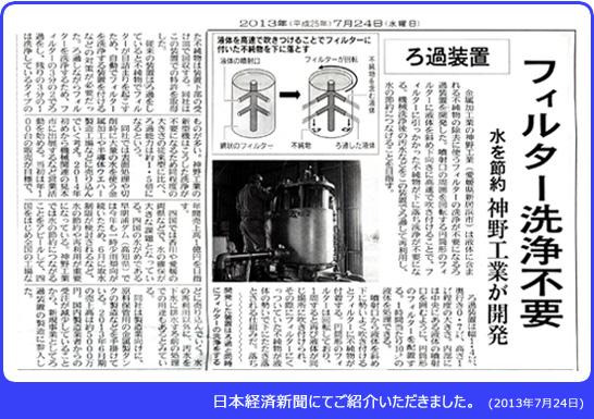神野工業新聞掲載