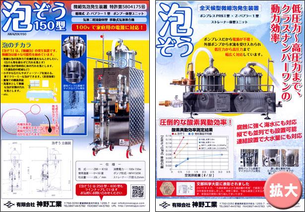 微細気泡発生装置2