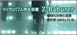 マイクロバブル発生装置 Z-Baburer